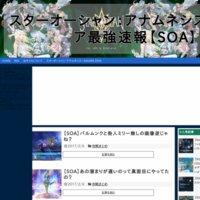 スターオーシャン:アナムネシス攻略マリア最強速報【SOA】